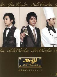smap_meiji_chocolate_CM.jpg