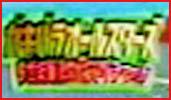 http://kanjanews.free.fr/sironimo/screenshots/gakibara_2000_12_31/gakibara_logo.jpg